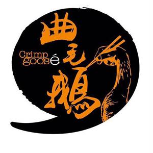 曲毛鹅肉饭店(后坛店)